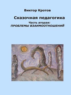 cover image of Сказочная педагогика. Часть вторая. Проблемы взаимоотношений