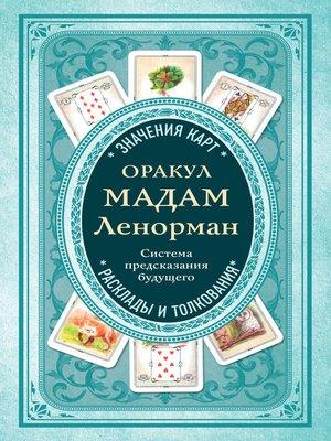 cover image of Оракул мадам Ленорман. Система предсказания будущего