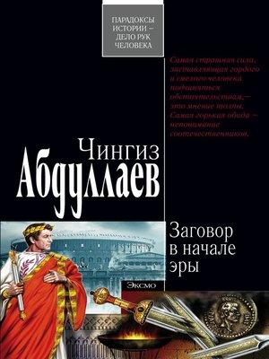 cover image of Заговор в начале эры