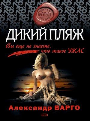 cover image of Дикий пляж