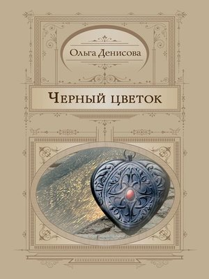 cover image of Черный цветок