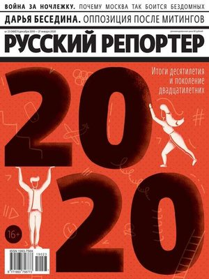 cover image of Русский Репортер 23-2019