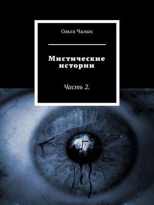 cover image of Мистические истории. Часть2