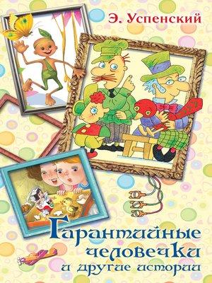 cover image of Гарантийные человечки и другие истории
