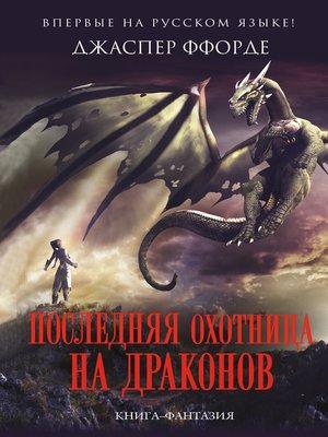 cover image of Последняя Охотница на драконов