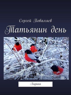 cover image of Татьянин день. Лирика
