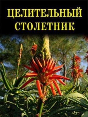 cover image of Целительный столетник