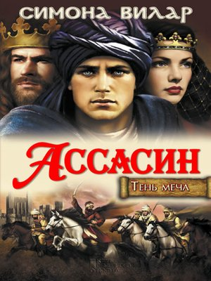 cover image of Ассасин