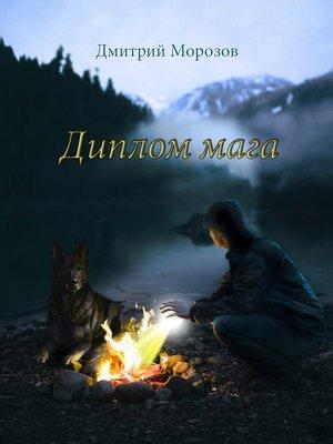 cover image of Диплом мага