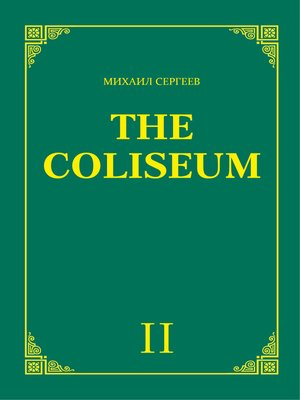 cover image of «The Coliseum» (Колизей). Часть 2