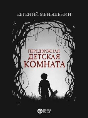 cover image of Передвижная детская комната