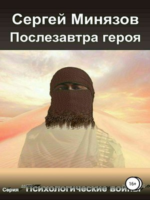 cover image of Послезавтра героя