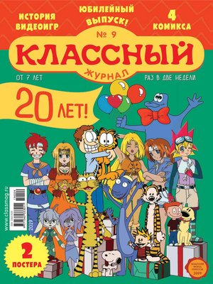 cover image of Классный журнал №09/2019