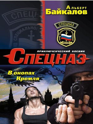 cover image of В окопах Кремля