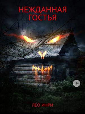 cover image of Нежданная гостья
