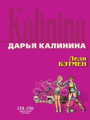 cover image of Леди Бэтмен