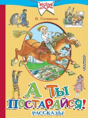 cover image of А ты постарайся! (сборник)