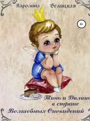 cover image of Тинь и Дилинь в стране Волшебных Сновидений