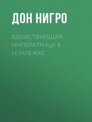 cover image of Вдовствующая императрица в ночлежке