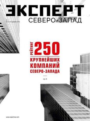 cover image of Эксперт Северо-запад 12-2019