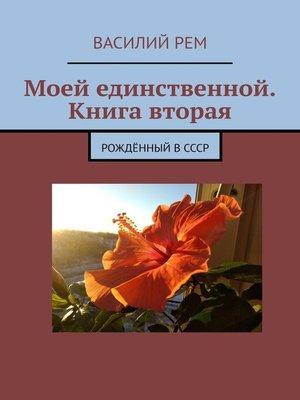 cover image of Моей единственной. Книга вторая. Рождённый вСССР