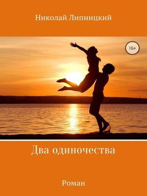 cover image of Два одиночества
