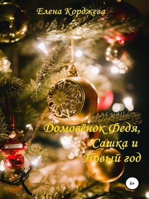 cover image of Домовенок Федя, Сашка и Новый год