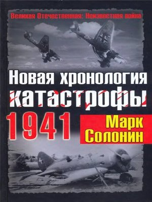 cover image of Новая хронология катастрофы 1941