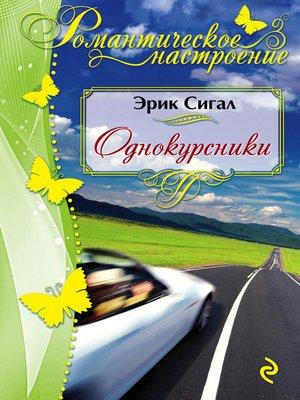 cover image of Однокурсники