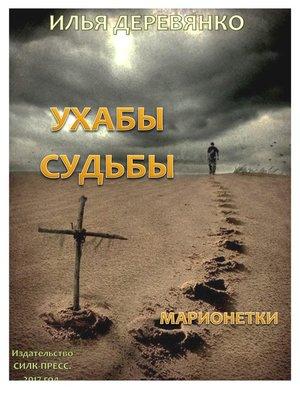 cover image of Марионетки