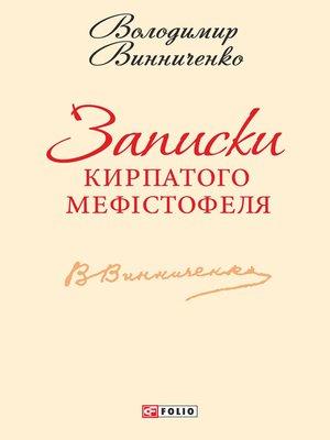 cover image of Записки Кирпатого Мефістофеля