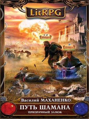 cover image of Путь Шамана. Призрачный замок