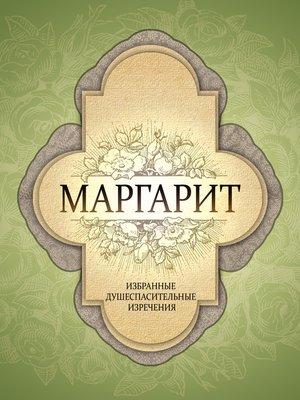 cover image of Маргарит. Избранные душеспасительные изречения