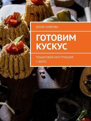 cover image of Готовим кускус. Пошаговая инструкция с фото