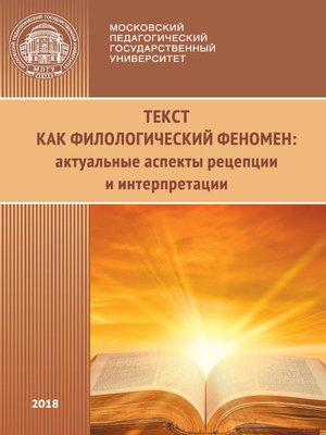 cover image of Текст как филологический феномен