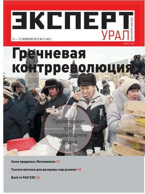 cover image of Эксперт Урал 05-2012
