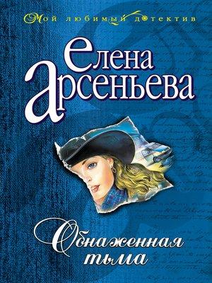 cover image of Обнаженная тьма