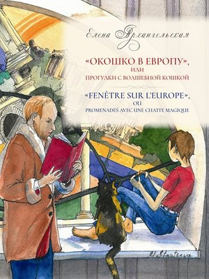cover image of «Окошко в Европу», или Прогулки с волшебной кошкой