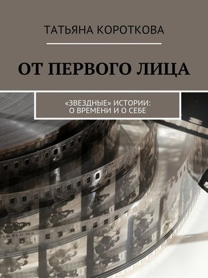 cover image of От первого лица. «Звездные» истории