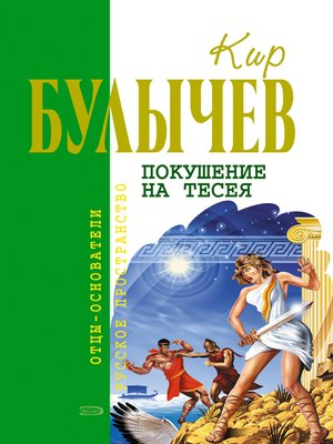 cover image of Покушение на Тесея