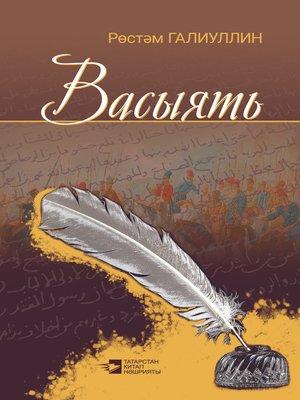 cover image of Васыять (җыентык)