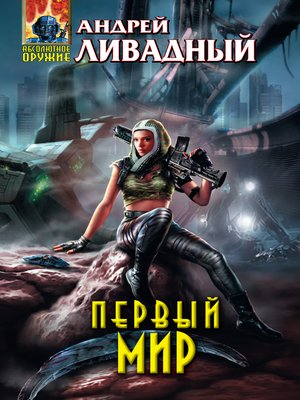 cover image of Первый Мир