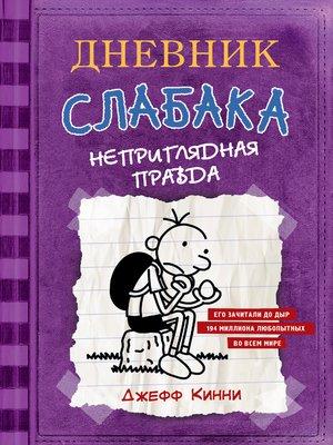 cover image of Дневник слабака. Неприглядная правда