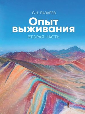 cover image of Опыт выживания. Вторая часть