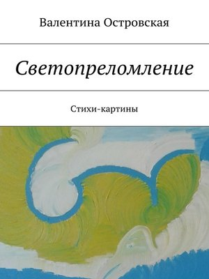 cover image of Светопреломление. Стихи-картины