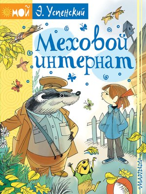 cover image of Меховой интернат
