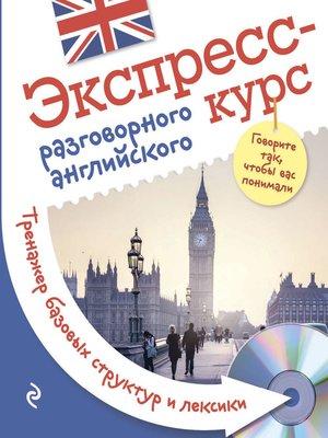 cover image of Экспресс-курс разговорного английского. Тренажер базовых структур и лексики