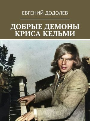cover image of Добрые демоны Криса Кельми