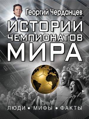 cover image of Истории чемпионатов мира