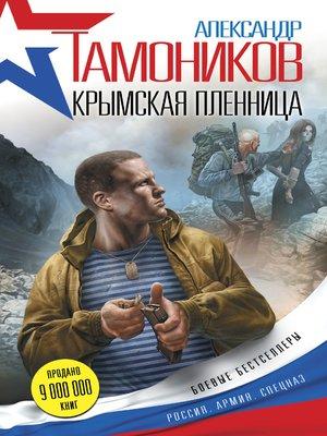 cover image of Крымская пленница